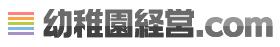 幼稚園経営.com